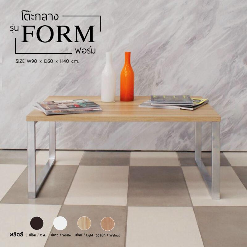 โต๊ะกลาง รุ่น FORM สีไลท์