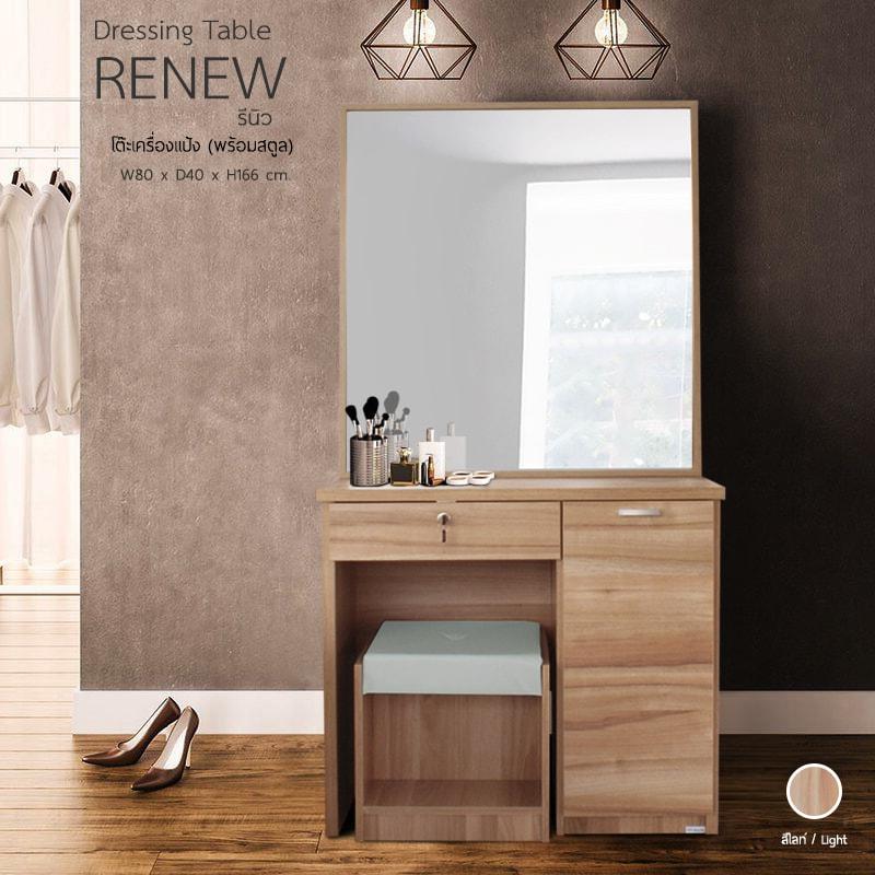 โต๊ะเครื่องแป้ง Renew สีไลท์