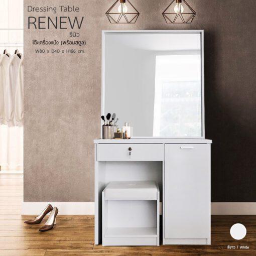 โต๊ะเครื่องแป้ง Renew สีขาว