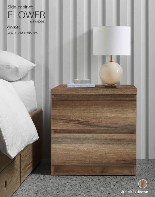 ตู้ข้างเตียง Flower สี Brown