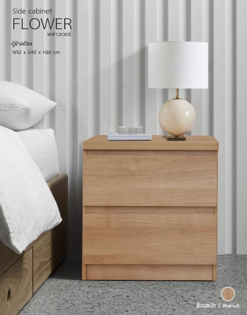 ตู้ข้างเตียง Flower สี Walnut