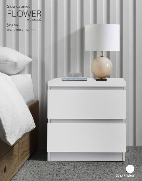 ตู้ข้างเตียง Flower สี White