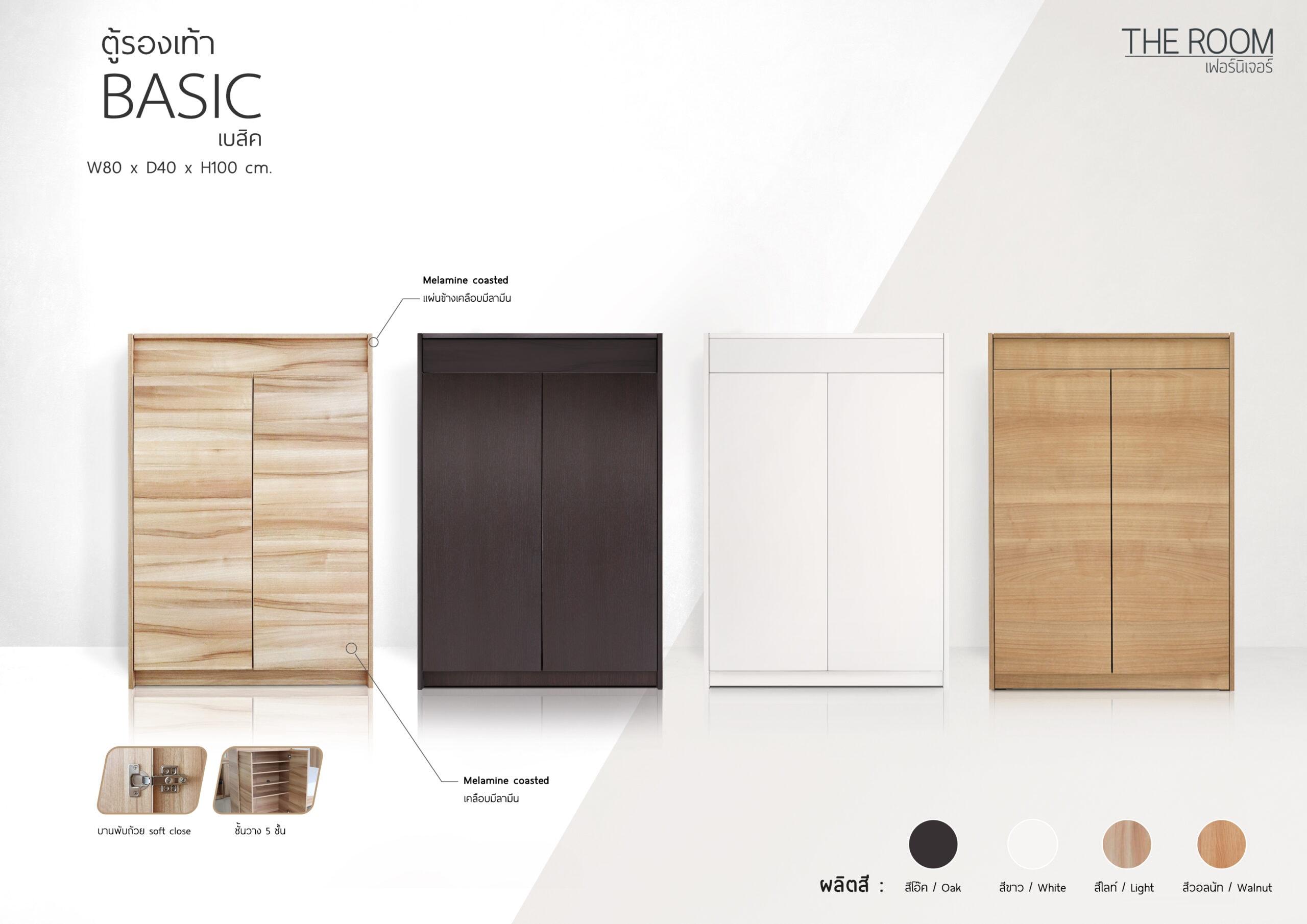 ตู้รองเท้า BASIC The Room Furniture