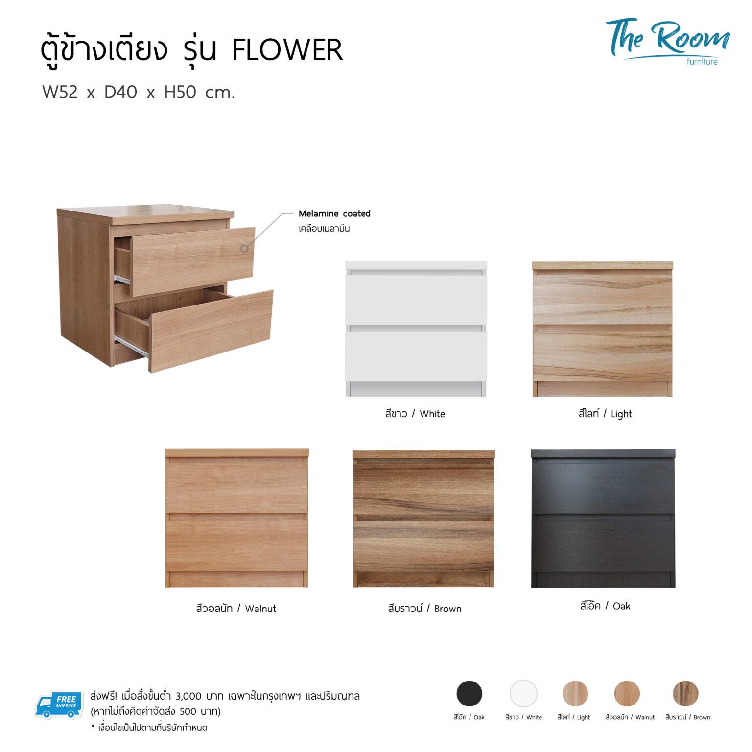 ตู้ข้างเตียง รุ่น FLOWER