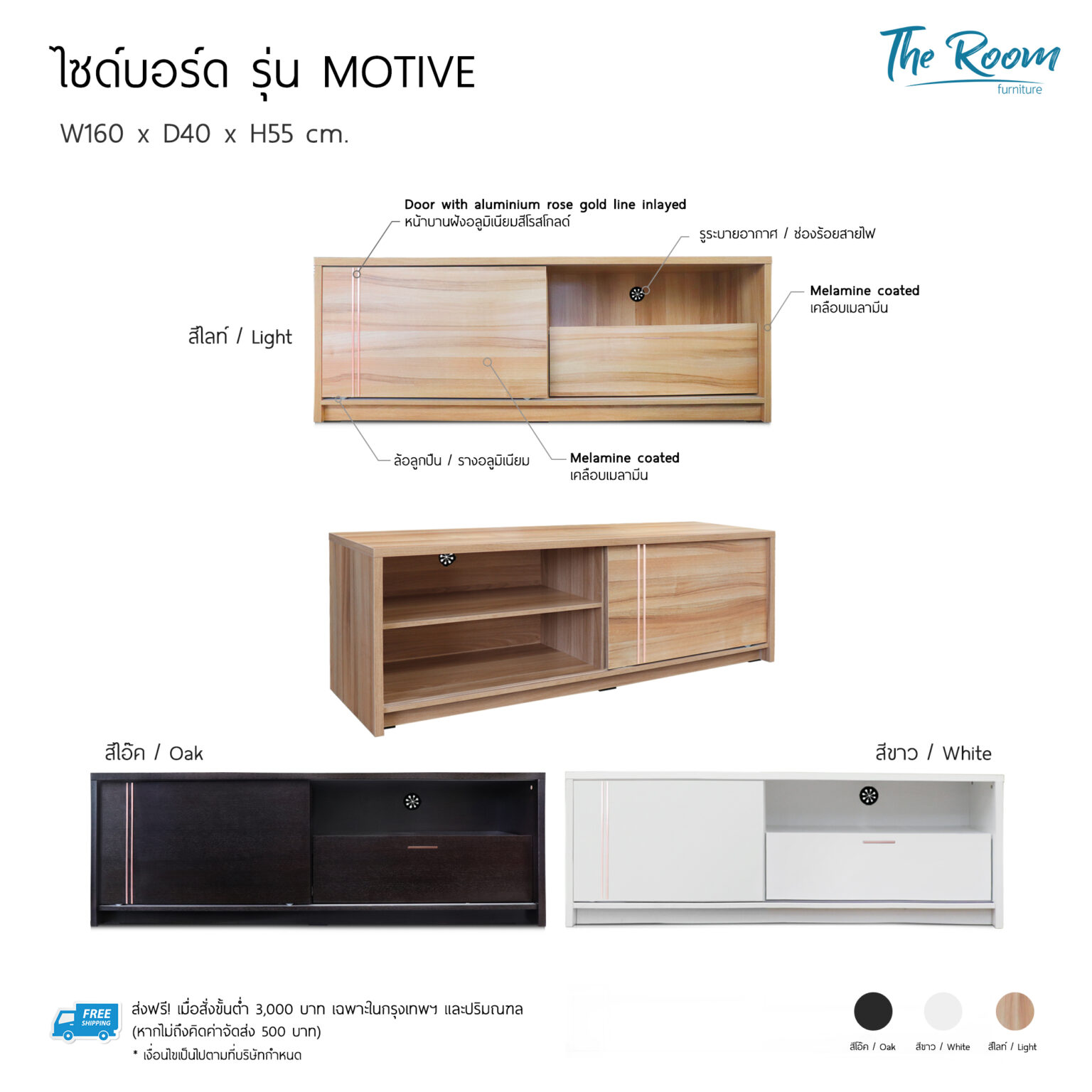 Sideboard รุ่น Motive - The room Furniture