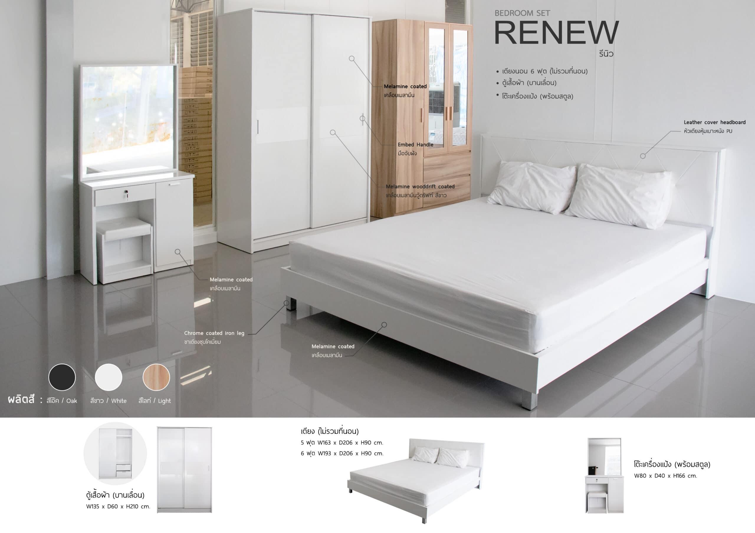 ชุดห้องนอน Renew The Room Furniture