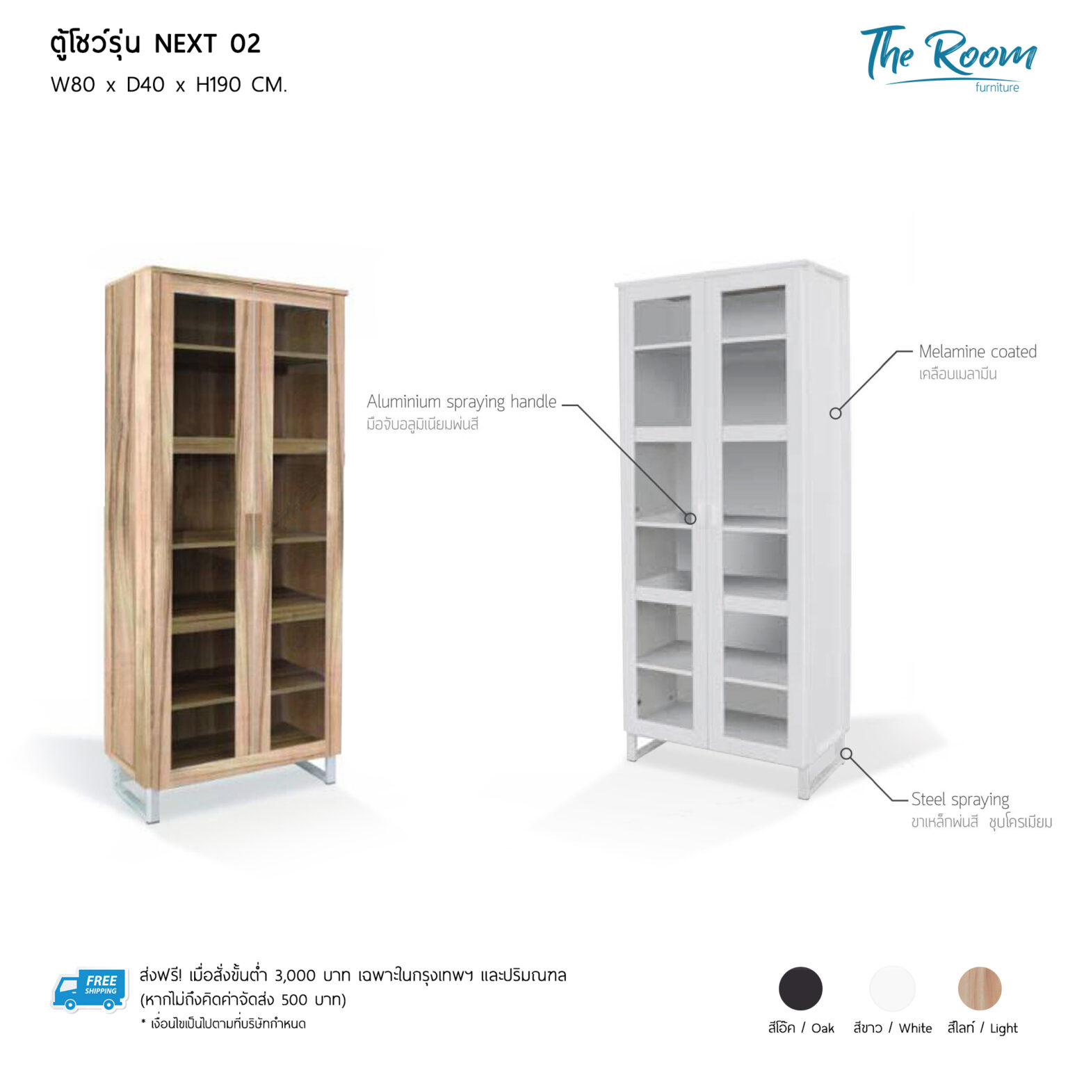 ตู้โชว์ NEXT The Room Furniture
