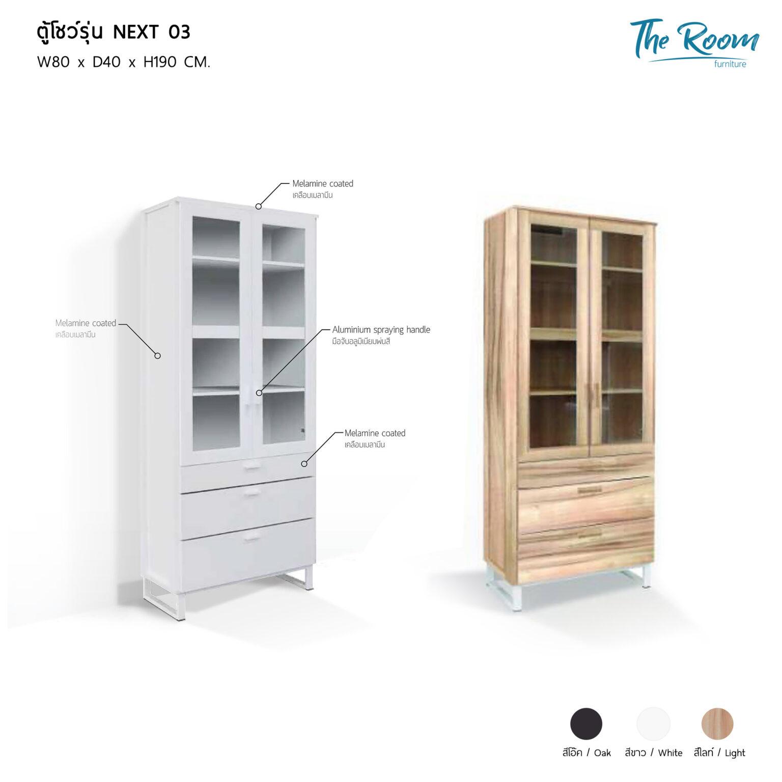 ตู้โชว์ NEXT The Room Furniture