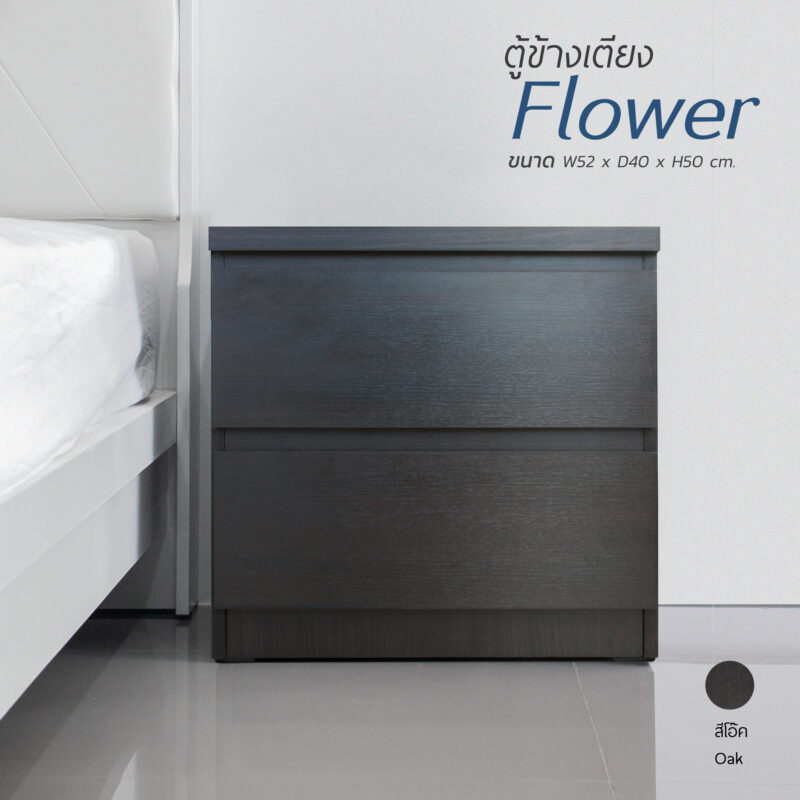 ตู้ข้างเตียง Flower สีโอ๊ค