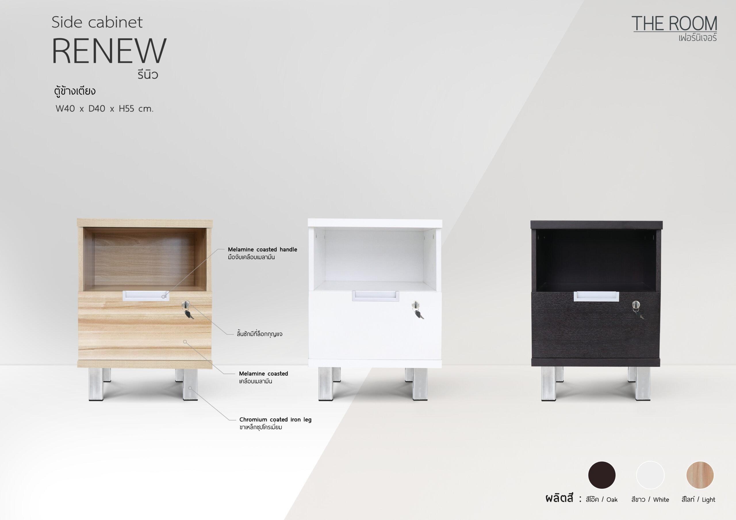 ตู้ข้างเตียง The Room Furniture