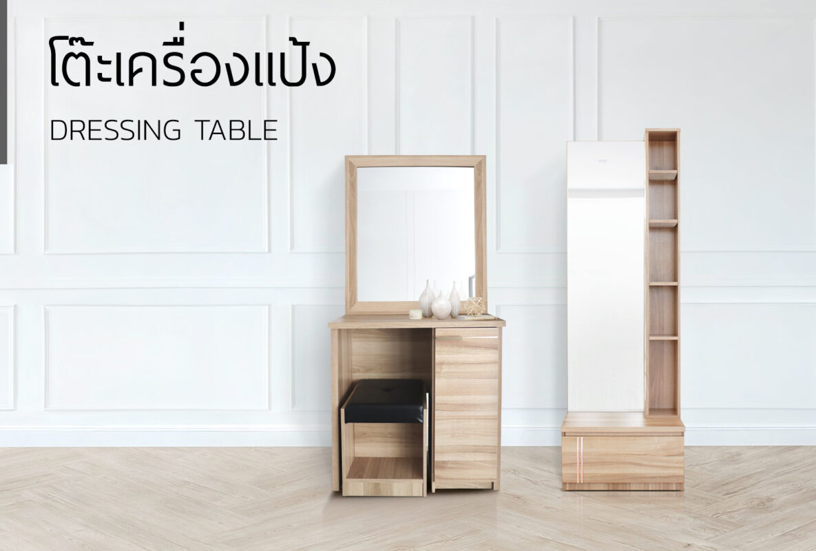 Dressing Table_โต๊ะเครื่องแป้ง
