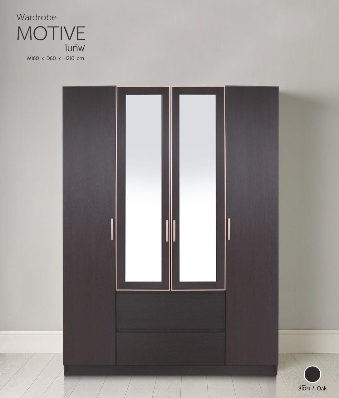ตู้เสื้อผ้า MOTIVE The Room Furniture