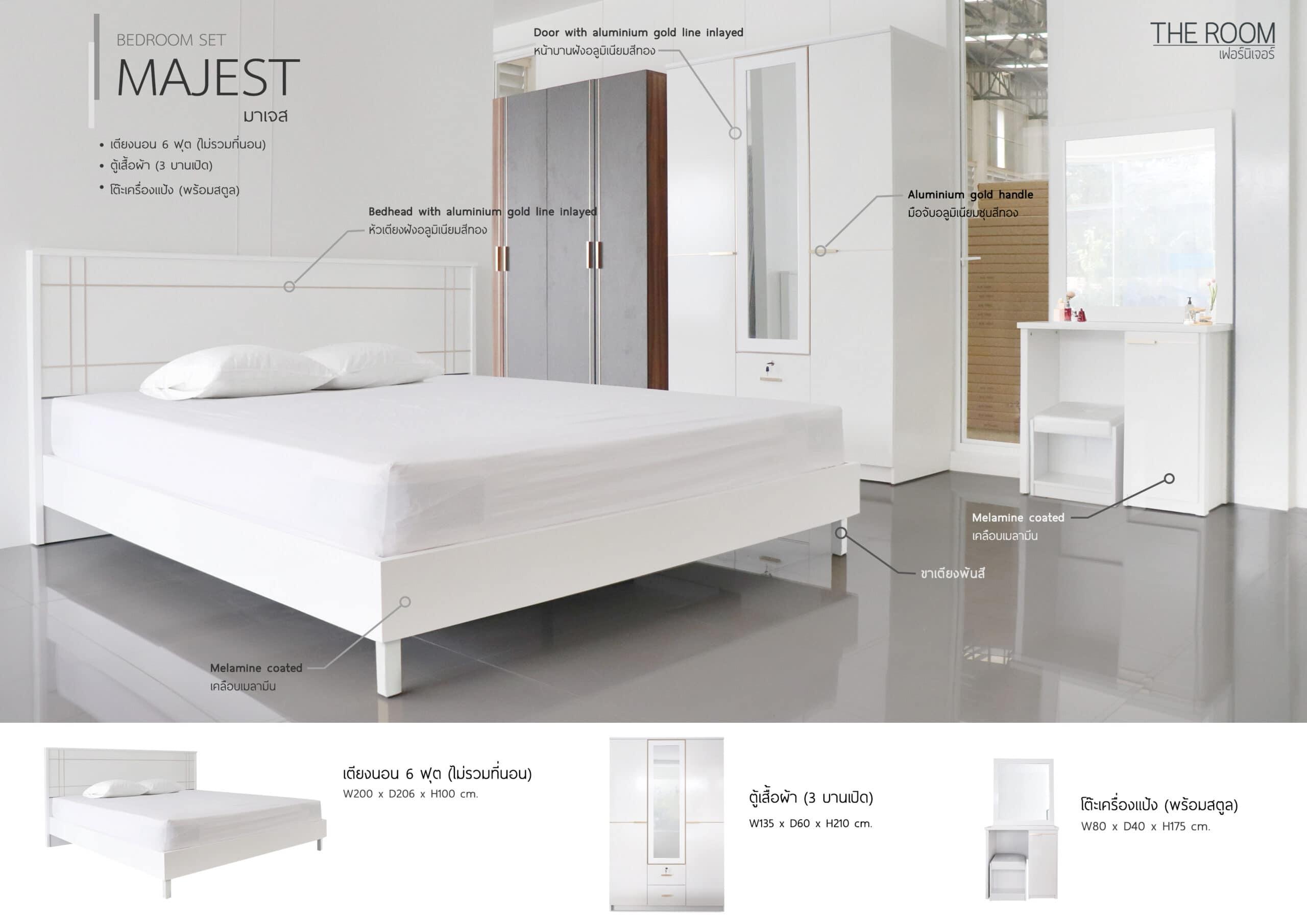ชุดห้องนอน Majest The Room Furniture
