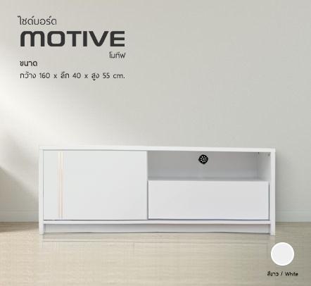 Side board White