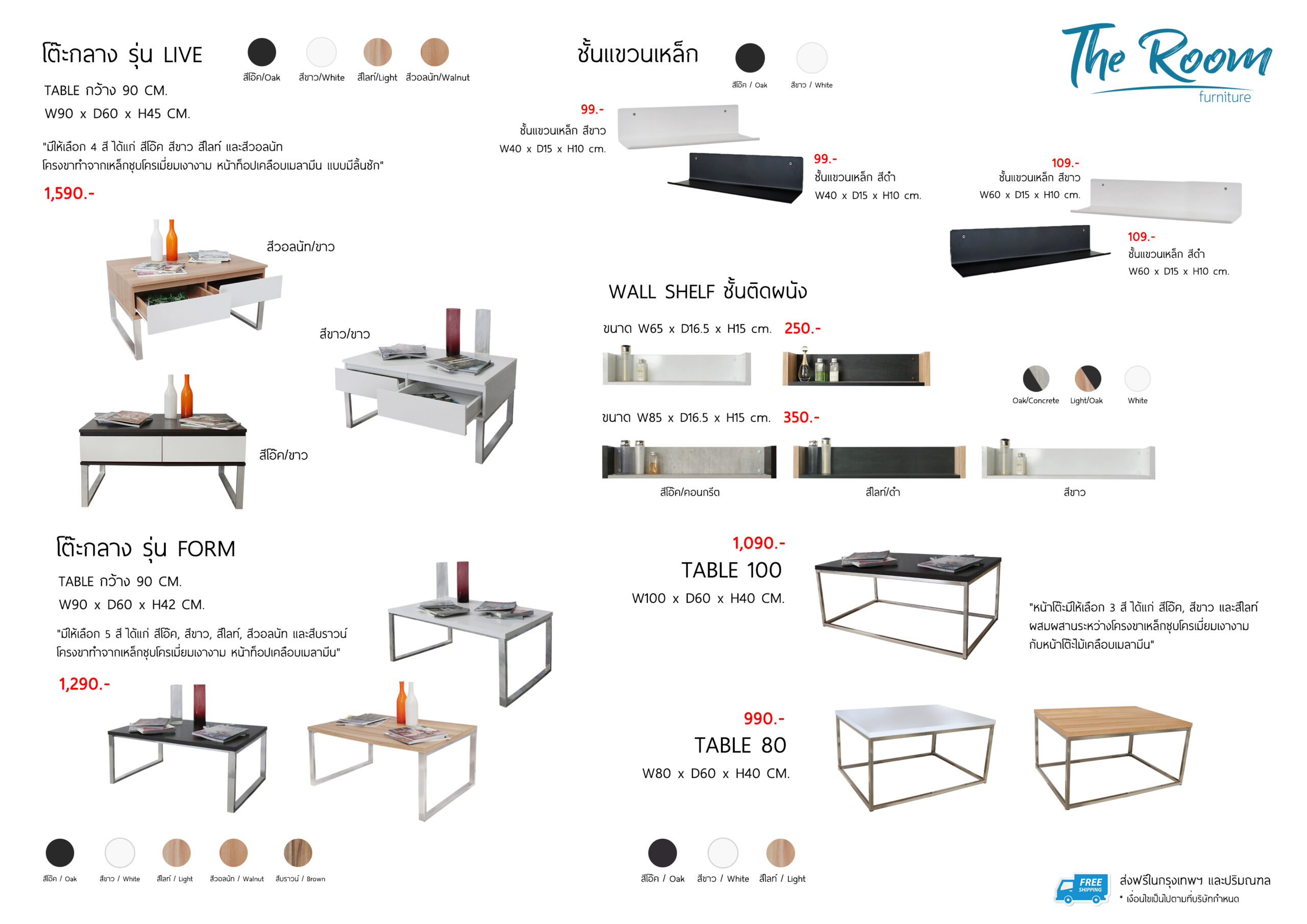 The Room Furniture