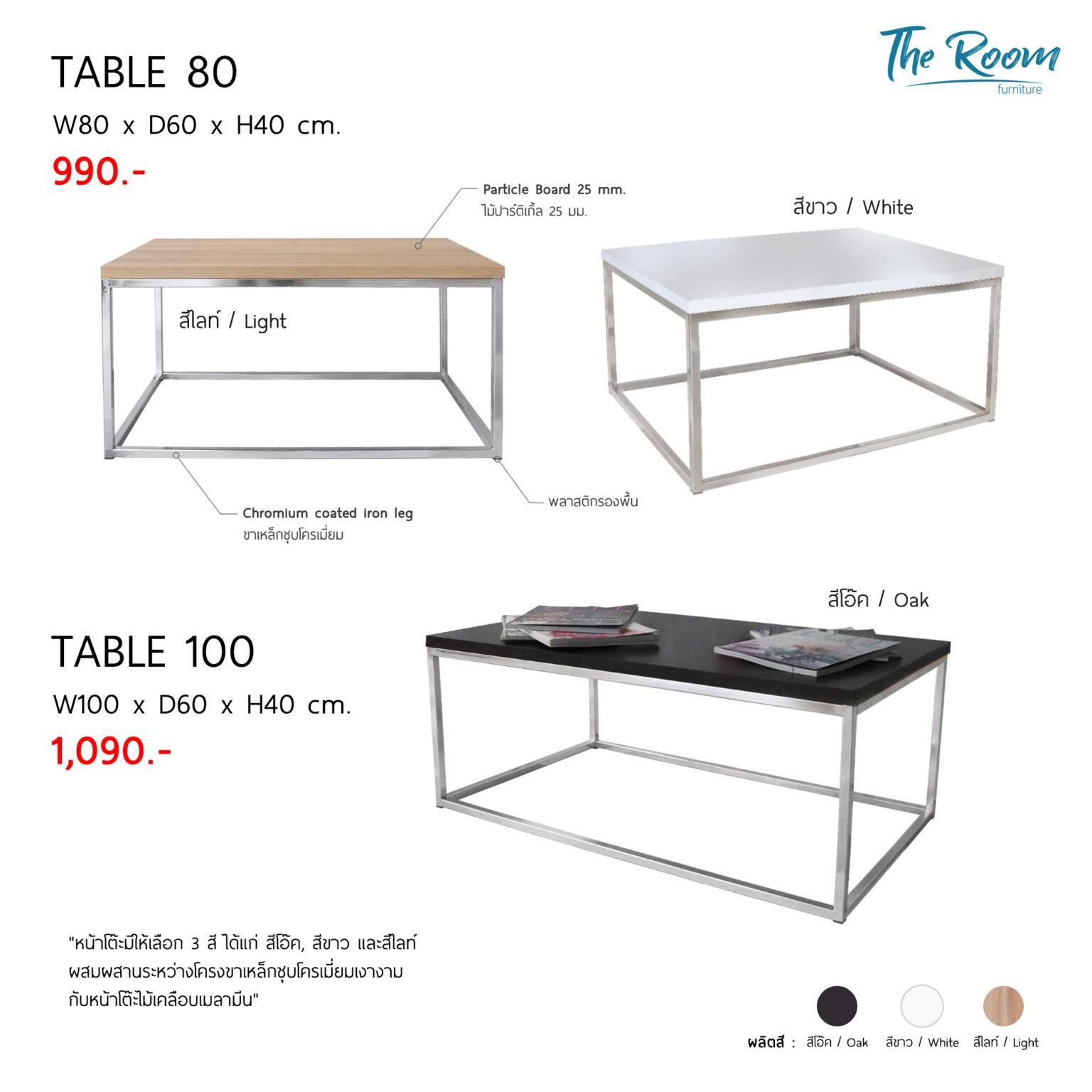 โต๊ะ TABLE 80-100 The Room Furniture