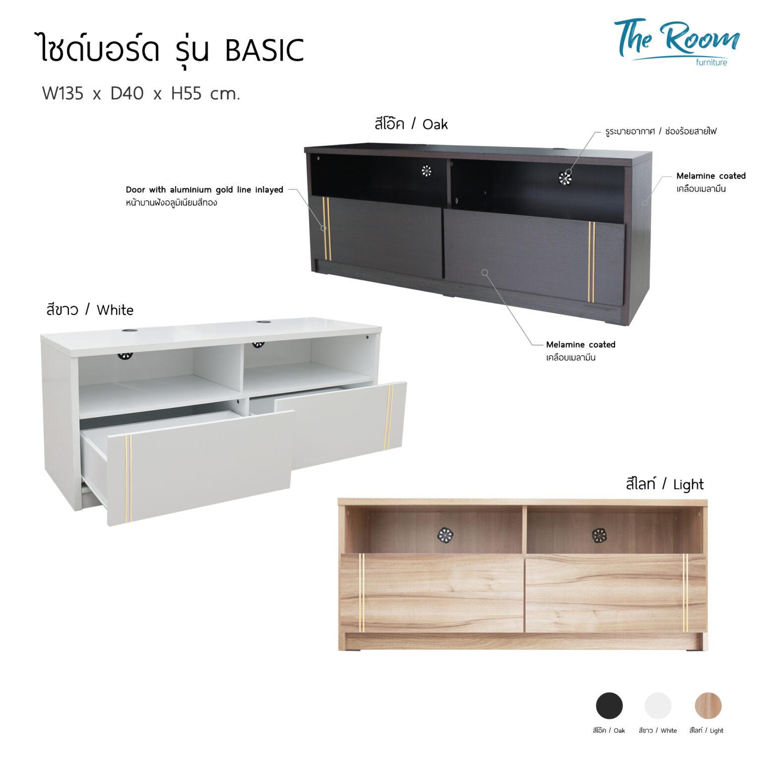 ไซด์บอร์ด BASIC The Room Furniture