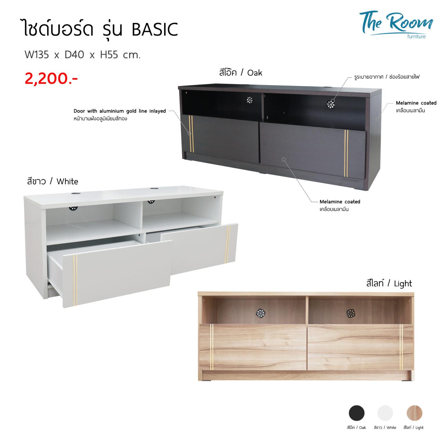 ไซด์บอร์ด รุ่น BASIC The Room Furniture
