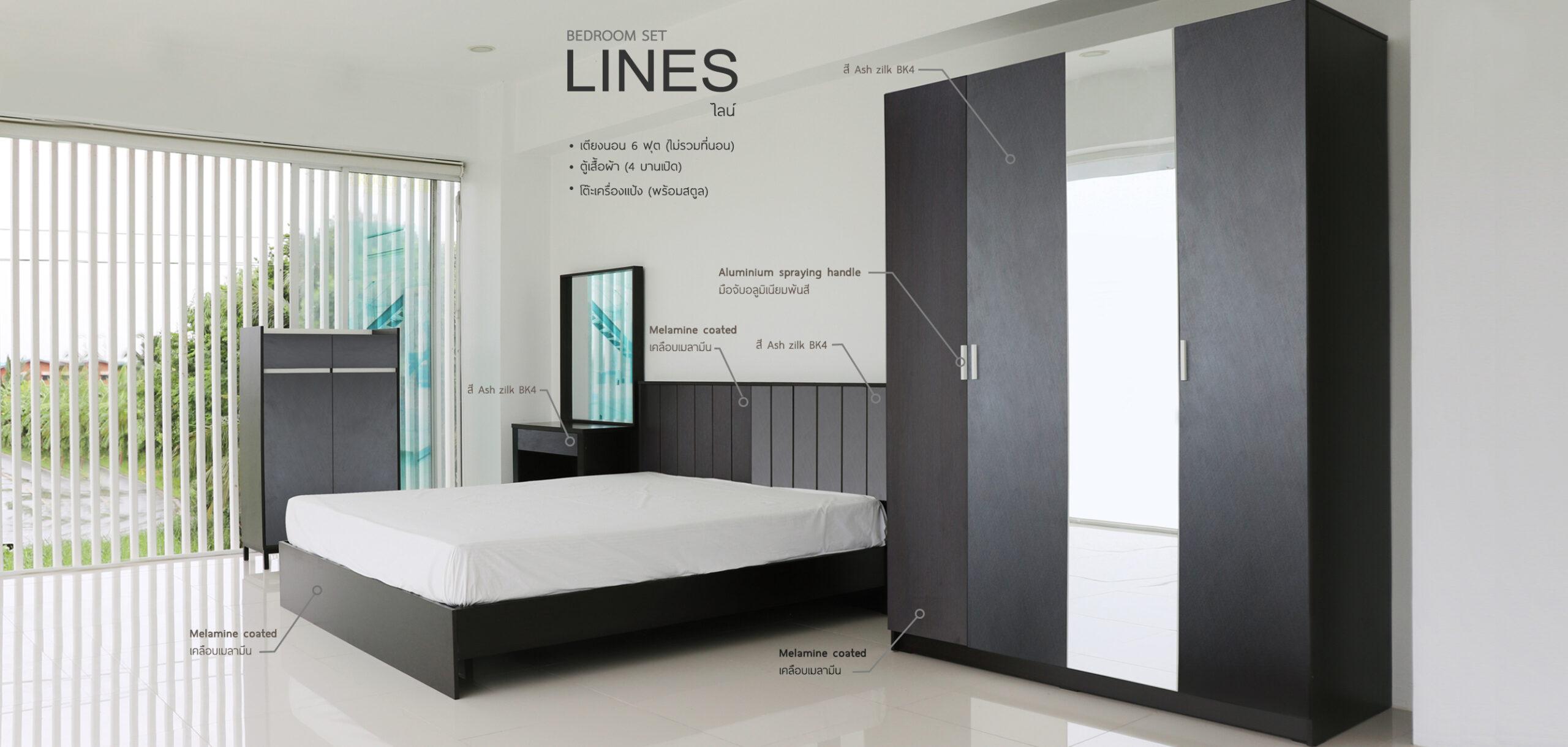 ชุดห้องนอน LINES The Room Furniture