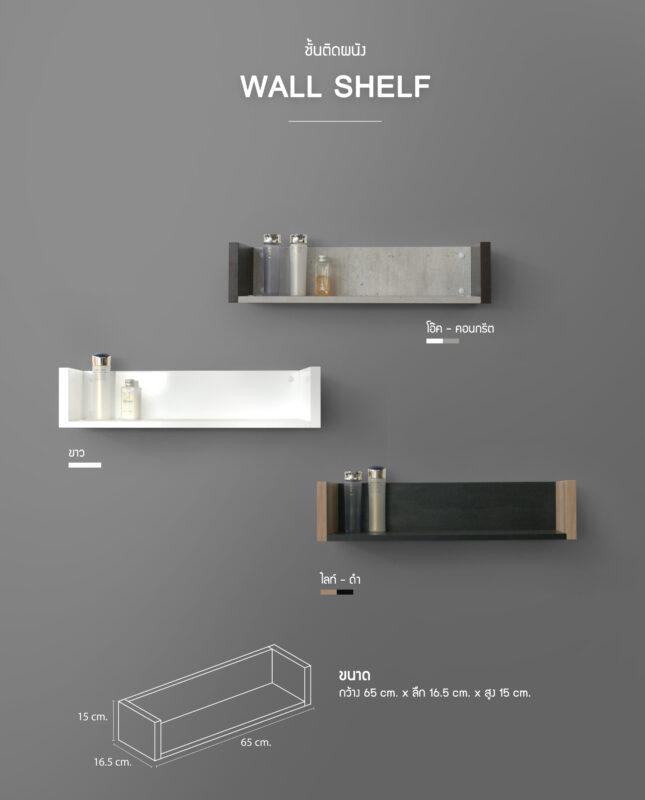 WALL SHELF 65CM.