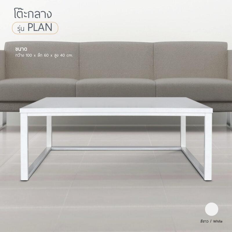 โต๊ะกลาง รุ่น PLAN สีขาว