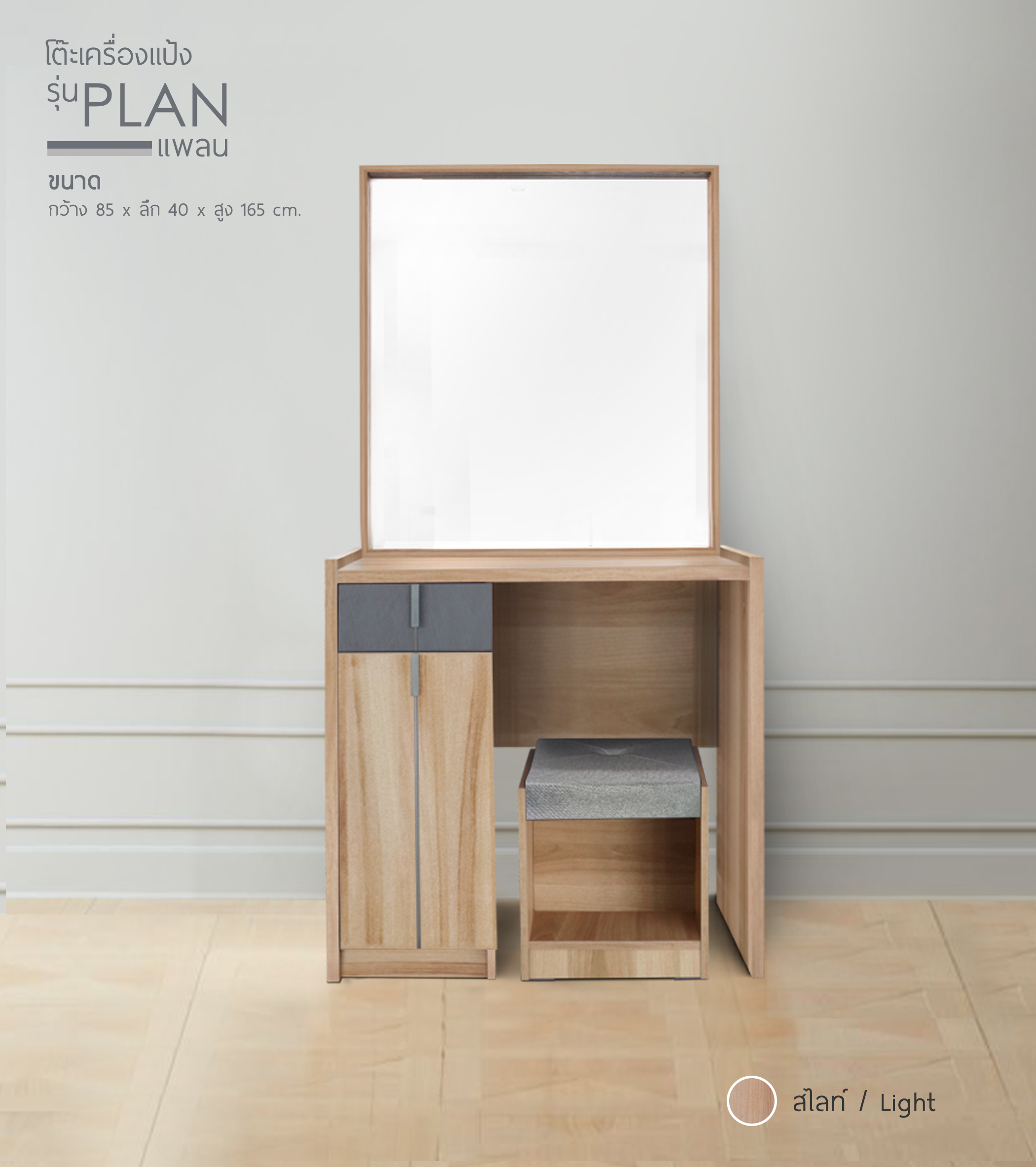 โต๊ะเครื่องแป้ง PLAN สีไลท์