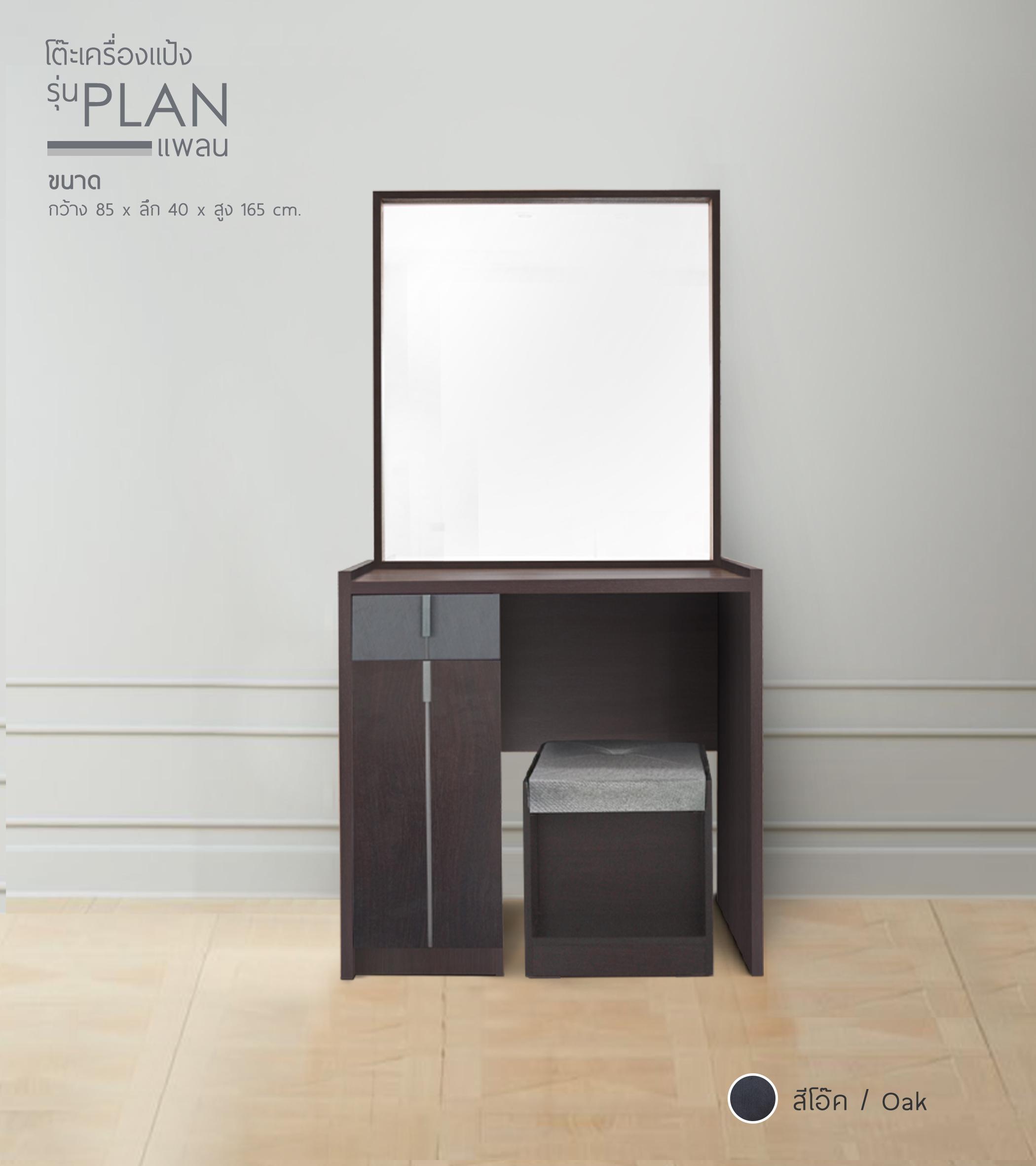 โต๊ะเครื่องแป้ง PLAN สีโอ๊ค