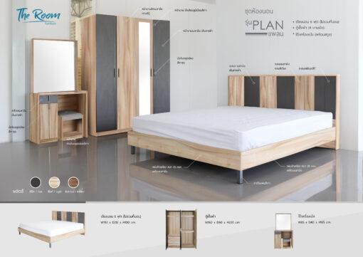 ชุดห้องนอน PLAN สีไลท์