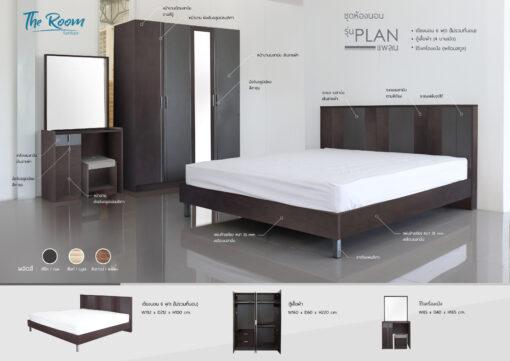 ชุดห้องนอน PLAN สีโอ๊ค
