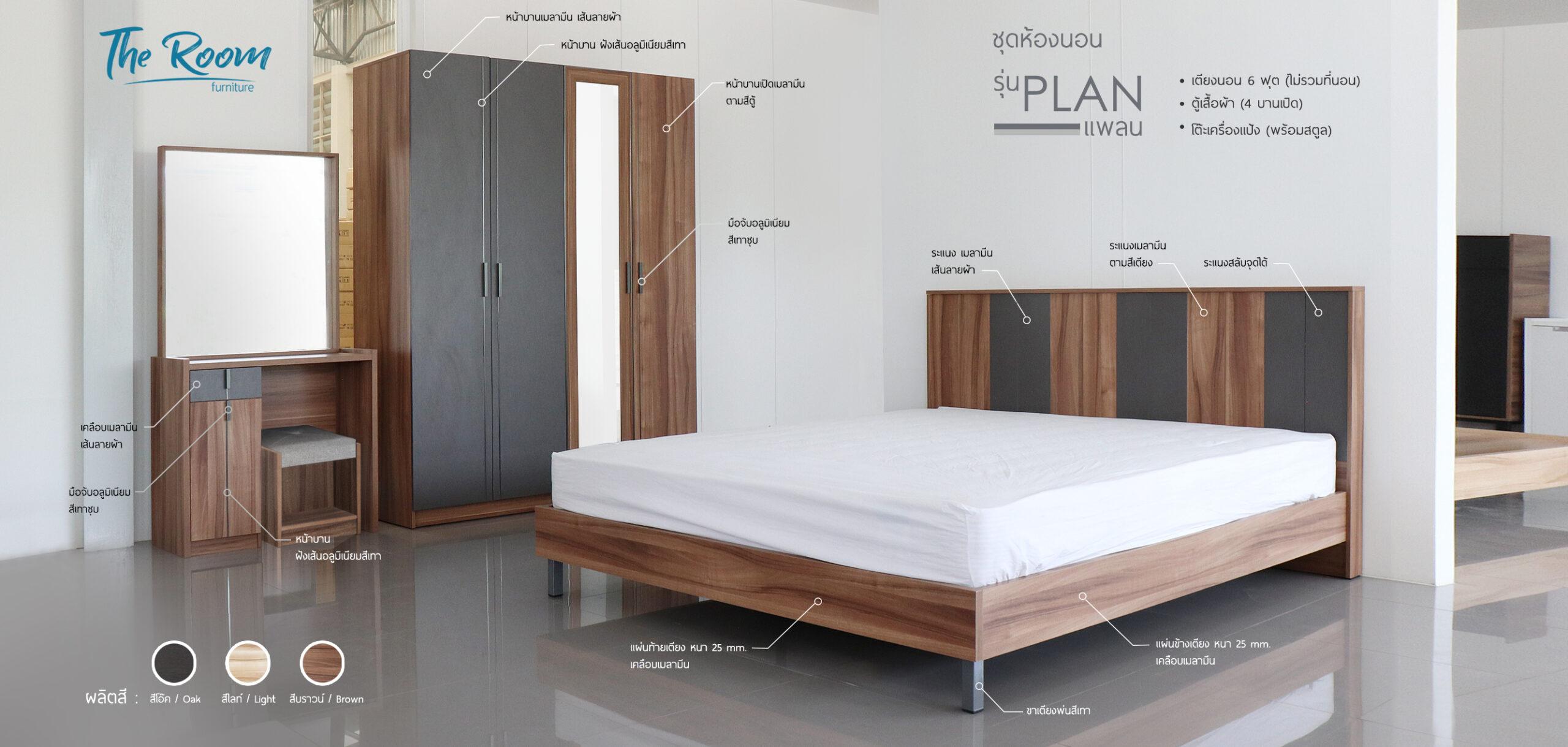 ชุดห้องนอน PLAN