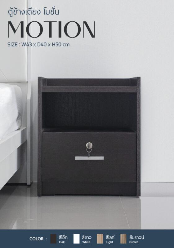 ตู้ข้างเตียง Motion