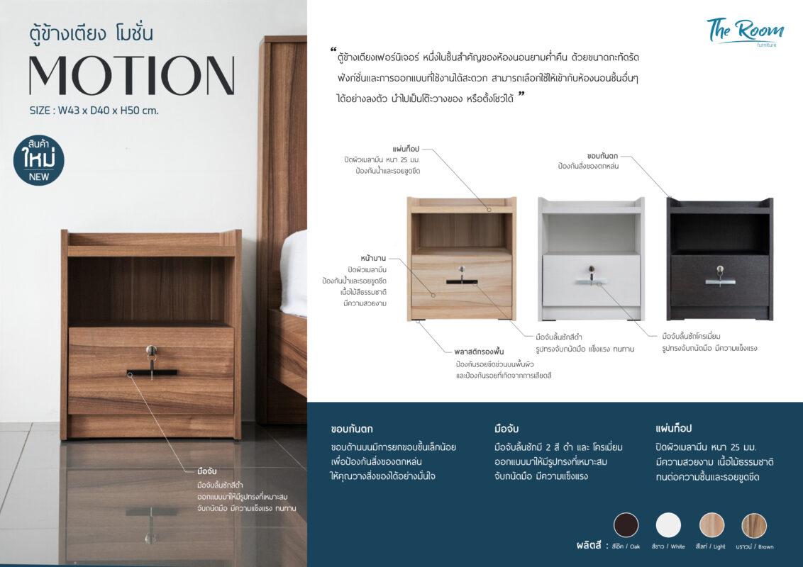 ตู้ข้างเตียง รุ่น Motion