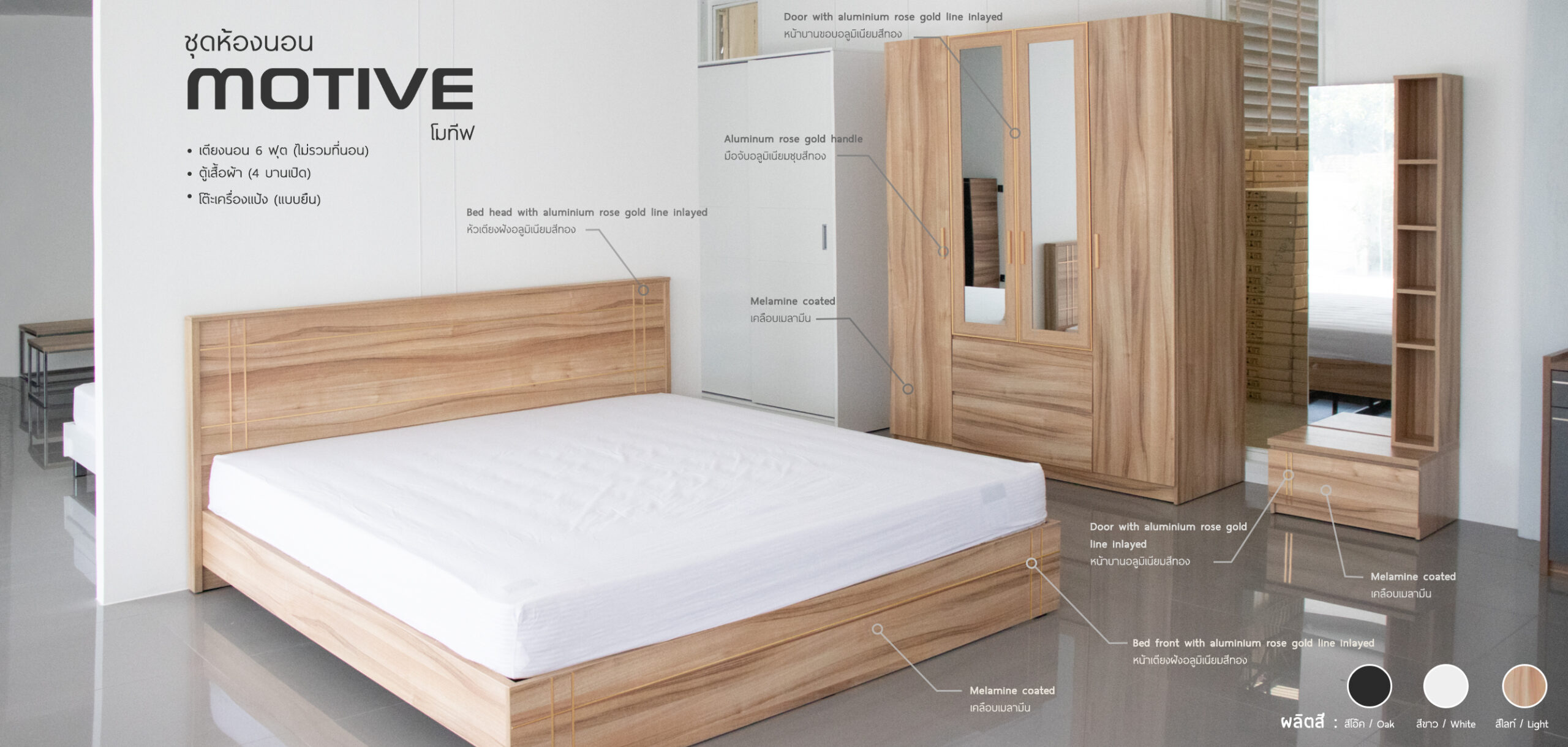 ชุดห้องนอน MOTIVE